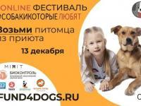 """OnLine фестиваль  """"Собаки, которые любят"""""""